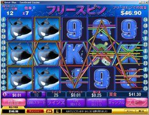 Great Blue(グレートブルー)